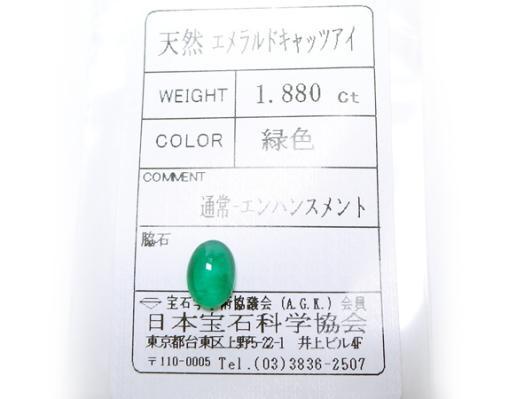 C‐4☆ルース 天然エメラルドキャッツアイ 1.880ct 日本宝石科学協会ソーティング付き